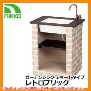 ガーデンシンク ガーデンシンク ショートタイプ レトロブリック  レギュラー仕様  ODF-GS-HF NIKKO 送料無料|sungarden-exterior