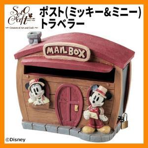 郵便ポスト 郵便受け 据置式ポスト ポスト(ミッキー&ミニー)トラベラー セトクラフト SD-6132-2300 ディズニー Disney 送料無料|sungarden-exterior