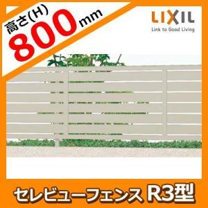 フェンス セレビューフェンス R3型 H800タイプ ルーバーフェンス フェンスのみ LIXIL 新日軽 送料別|sungarden-exterior