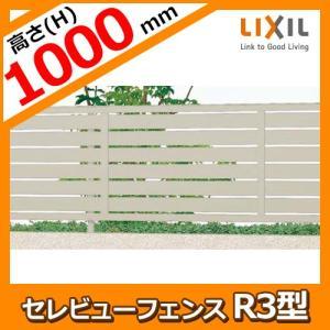 フェンス セレビューフェンス R3型 H1000タイプ ルーバーフェンス フェンスのみ LIXIL 新日軽 送料別|sungarden-exterior