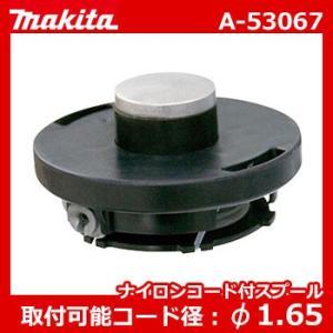 マキタ A-53067 ナイロンコード付スプール 8m巻 取付可能コード径:φ1.65 makita エンジン式刈払機 充電式草刈機 専用オプション 送料別|sungarden-exterior