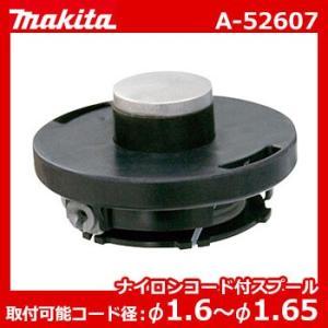 マキタ A-52607 ナイロンコード付スプール 8m巻 取付可能コード径:φ1.6〜φ1.65 makita エンジン式刈払機 充電式草刈機 専用オプション 送料別|sungarden-exterior