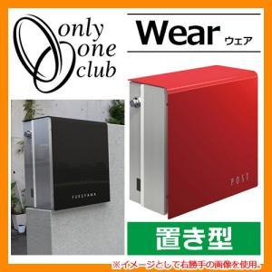 ポスト 郵便ポスト 郵便受け 置き型ポスト Wear ウェア 置き型 オンリーワン NA1-WEO 送料無料|sungarden-exterior