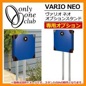 ポスト 郵便ポスト ポスト関連商品 ヴァリオ ネオ オプションスタンド 専用ポールのみ オンリーワンクラブ NA5-V-OS 送料無料|sungarden-exterior