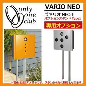 ポスト 郵便ポスト ポスト関連商品 ヴァリオ NEO用 オプションスタンド Type1 専用ポールのみ オンリーワンクラブ NA1-V-OS 送料無料|sungarden-exterior