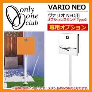 ポスト 郵便ポスト ポスト関連商品 ヴァリオ NEO用 オプションスタンド Type2 ヴァリオ ネオ 専用ポールのみ オンリーワンクラブ NA1-V-OS2 送料無料|sungarden-exterior