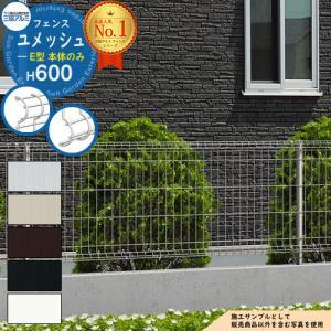 スチールフェンス 囲い スチールメッシュフェンス ユメッシュE型 H600タイプ 呼称:2006 フェンス本体のみ 三協アルミ フリー支柱タイプ PYD-E-F 送料別|sungarden-exterior