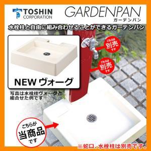 ガーデンパン 水受け NEWヴォーグ GPT-NVGG ガーデンパンのみ TOSHIN トーシン 手洗い 送料別|sungarden-exterior