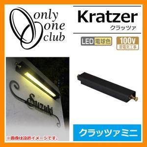 ガーデンライト LED 照明 ポーチライト クラッツァミニ NL1-L19(LED仕様) 外灯 屋外 門灯 Kratzer オンリーワンクラブ 送料無料|sungarden-exterior