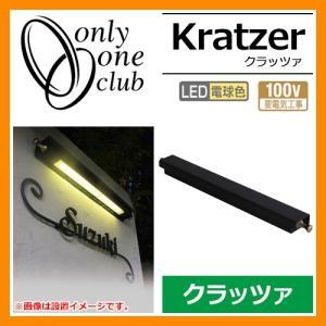 ガーデンライト LED 照明 ポーチライト クラッツァ NL1-L20(LED仕様) 外灯 屋外 門灯 Kratzer オンリーワンクラブ 送料無料|sungarden-exterior
