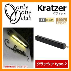 ガーデンライト LED 照明 ポーチライト クラッツァ type-2 NL1-L23(LED仕様) 外灯 屋外 門灯 Kratzer オンリーワンクラブ 送料無料|sungarden-exterior