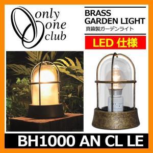 ガーデンライト LED 照明 真鍮製ガーデンライト BH1000 AN CL LE クリアーガラス LED仕様 古色 GI1-700203 オンリーワンクラブ 送料無料|sungarden-exterior