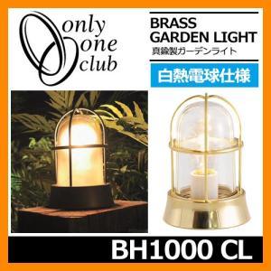 ガーデンライト 照明 真鍮製ガーデンライト BH1000 CL クリアーガラス 白熱電球仕様 磨き GI1-700121 オンリーワンクラブ 送料無料|sungarden-exterior