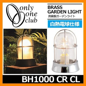 ガーデンライト 照明 真鍮製ガーデンライト BH1000 CR CL クリアーガラス 白熱電球仕様 クローム GI1-700123 オンリーワンクラブ 送料無料|sungarden-exterior
