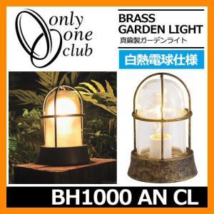 ガーデンライト 照明 真鍮製ガーデンライト BH1000 AN CL クリアーガラス 白熱電球仕様 古色 GI1-700125 オンリーワンクラブ 送料無料|sungarden-exterior