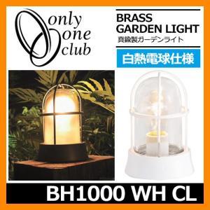 ガーデンライト 照明 真鍮製ガーデンライト BH1000 WH CL クリアーガラス 白熱電球仕様 白塗装 GI1-700127 オンリーワンクラブ 送料無料|sungarden-exterior