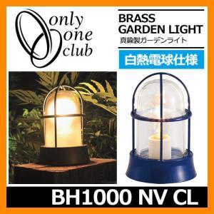 ガーデンライト 照明 真鍮製ガーデンライト BH1000 NV CL クリアーガラス 白熱電球仕様 紺塗装 GI1-700133 オンリーワンクラブ 送料無料|sungarden-exterior