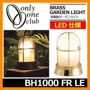 ガーデンライト LED 照明 真鍮製ガーデンライト BH1000 FR LE くもりガラス LED仕様 磨き GI1-700130 オンリーワンクラブ 送料無料|sungarden-exterior