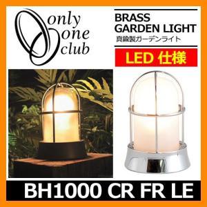 ガーデンライト LED 照明 真鍮製ガーデンライト BH1000 CR FR LE くもりガラス LED仕様 クローム GI1-700135 オンリーワンクラブ 送料無料|sungarden-exterior