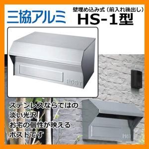 郵便ポスト 三協HS-1型 壁埋込み式ポスト 前入れ後出し 送料別|sungarden-exterior