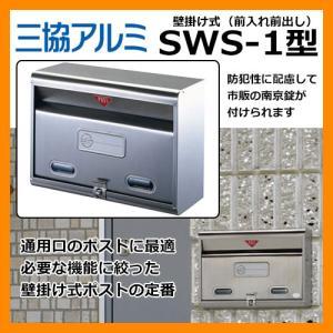 郵便ポスト 三協SWS-1型 壁掛け式ポスト 前入れ前出し 送料別|sungarden-exterior