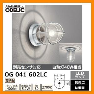 ガーデンライト LED ポーチライト OG 041 602LC 送料 無料 ※ただし北海道、沖縄、離...
