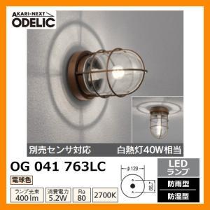 ガーデンライト LED ポーチライト OG 041 763LC 送料 無料 ※ただし北海道、沖縄、離...