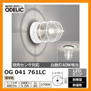 ガーデンライト LED ポーチライト OG 041 761LC 送料 無料 ※ただし北海道、沖縄、離...