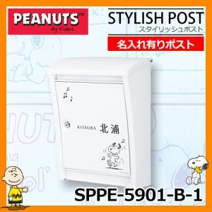 ポスト 郵便ポスト 郵便受け 壁付けポスト スヌーピー スタイリッシュポスト SPPE-5901-B-1 名入れ有りポスト  送料無料|sungarden-exterior