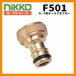 蛇口 専用アタッチメント F501 (N・F用ホースアダプター) Nikko ニッコー 送料別 sungarden-exterior