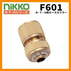 蛇口 専用アタッチメント F601 (N・F・H用ホースカプラー) Nikko ニッコー 送料別 sungarden-exterior