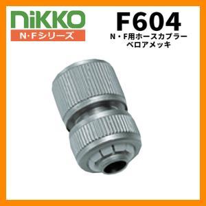 蛇口 専用アタッチメント F604 (N・F用ホースカプラー ベロアメッキ) Nikko ニッコー 送料別 sungarden-exterior