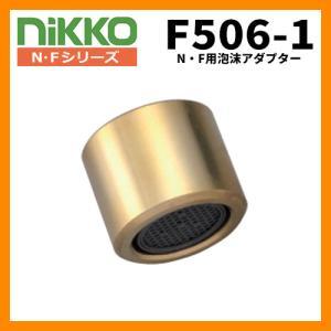 蛇口 専用アタッチメント F506-1 (N・F用泡沫アダプター) Nikko ニッコー 送料別 sungarden-exterior
