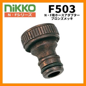 蛇口 専用アタッチメント F503 (N・F用ホースアダプター ブロンズメッキ) Nikko ニッコー 送料別 sungarden-exterior