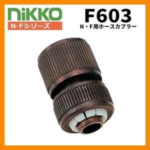 蛇口 専用アタッチメント F603 (N・F用ホースカプラー ブロンズメッキ) Nikko ニッコー 送料別 sungarden-exterior
