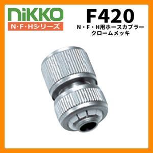蛇口 専用アタッチメント F420 (N・F・H用ホースカプラー クロームメッキ) Nikko ニッコー 送料別 sungarden-exterior