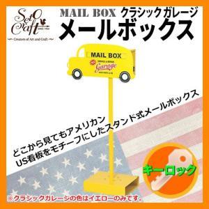 郵便ポスト 郵便受け スタンド式ポスト メールボックス(クラシックガレージ) セトクラフト SI-3542-2200 送料無料|sungarden-exterior