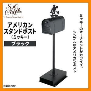 郵便ポスト 郵便受け スタンド式ポスト アメリカンスタンドポスト(ミッキー)ブラック セトクラフト SD-6055-BK-3400 ディズニー Disney 送料無料 sungarden-exterior