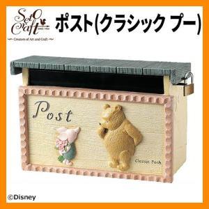郵便ポスト 郵便受け 据置式ポスト ポスト(クラシックプー) セトクラフト SD-5501-1350 ディズニー Disney 送料無料|sungarden-exterior