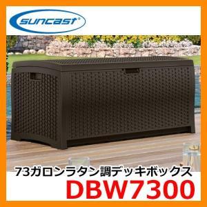 ベンチ 収納ボックス 73ガロンラタン調デッキボックス DBW7300 サンキャスト suncast アメリカ製収納庫 プラスチック樹脂製物置 屋外収納 収納庫 送料無料|sungarden-exterior