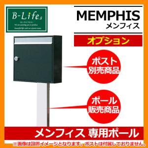 ポスト ポスト関連商品 メンフィス専用ポール オプションポール ビーライフ MEMPHIS 送料無料|sungarden-exterior