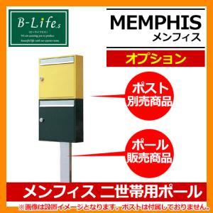 ポスト ポスト関連商品 メンフィス 二世帯用ポール オプションポール ビーライフ MEMPHIS 送料無料|sungarden-exterior