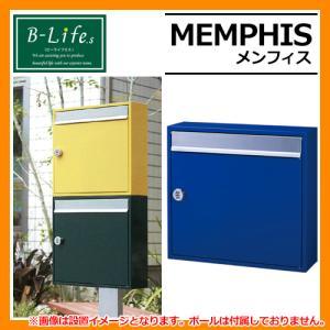 郵便ポスト 郵便受け 壁付けポスト メンフィス イメージ:ブルー 壁付用 壁掛けポスト ビーライフ MEMPHIS 送料無料|sungarden-exterior