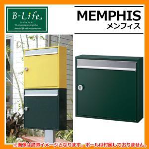 郵便ポスト 郵便受け 壁付けポスト メンフィス イメージ:グリーン壁付用 壁掛けポスト ビーライフ MEMPHIS 送料無料|sungarden-exterior