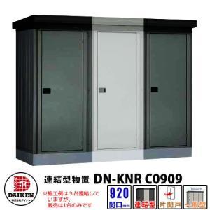 ダイケン 連結型物置 豪雪型 基準型 DM-KNR-P0909-T 間口920×奥行920×高さ21...