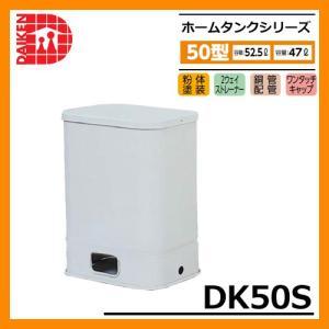 タンク 給油タンク 室内用ホームタンク 50型 DK50S 角型 ダイケン ホームタンクシリーズ 給油 灯油 ポリタンク オイルタンク 灯油タンク 送料無料|sungarden-exterior