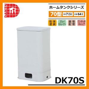 タンク 給油タンク 室内用ホームタンク70型 DK70S 角型 ダイケン ホームタンクシリーズ 給油 灯油 ポリタンク オイルタンク 灯油タンク 送料無料|sungarden-exterior