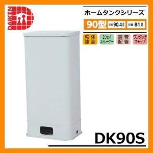 タンク 給油タンク 室内用ホームタンク 90型 DK90S 角型 ダイケン ホームタンクシリーズ 給油 灯油 ポリタンク オイルタンク 灯油タンク 送料無料|sungarden-exterior