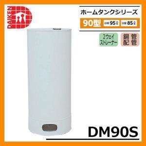 タンク 給油タンク 室内用ホームタンク 90型 DM90S 丸型 ダイケン ホームタンクシリーズ 給油 灯油 ポリタンク オイルタンク 灯油タンク 送料無料|sungarden-exterior