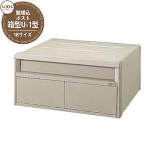 エクスポスト 箱型タイプ U-1型 1B-UPG01 シャイングレー 郵便受け 郵便ポスト 前入れ後出し 埋め込み・ポール式兼用 LIXIL リクシル 送料無料|sungarden-exterior